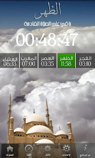 Azan Prayer Time Pro - screenshot thumbnail