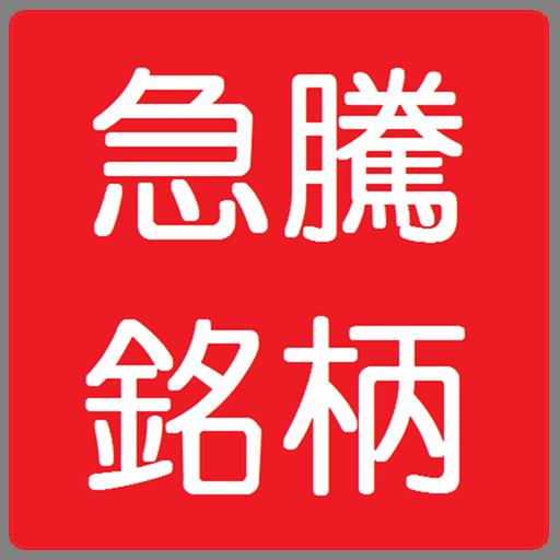 急騰株 TOP50 財經 App LOGO-APP開箱王