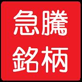 急騰株 TOP50