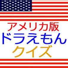 アメリカ版ドラえもんクイズのおすすめ画像3