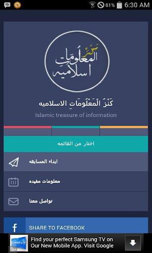 لعبة المعلومات الاسلامية