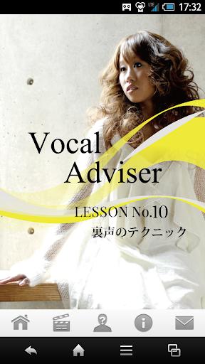 ボーカルアドバイザー LESSON.10 裏声のテクニック