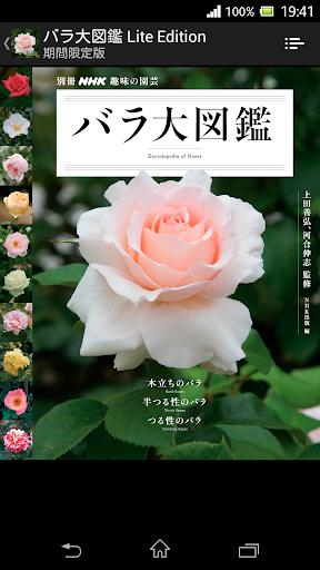 バラ大図鑑 Lite Edition