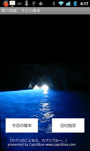 青の洞窟 今日の確率