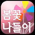 꽃나들이 logo