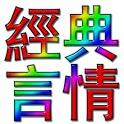 [繁體]安琪言情小說96本(下) icon