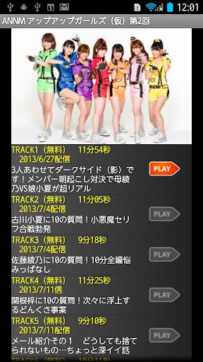 玩娛樂App|アップアップガールズ(仮)のオールナイトニッポンモバイル02免費|APP試玩