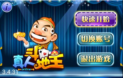 DDZ QIPAI GAME screenshot