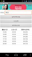 Screenshot of 동서울터미널 배차조회