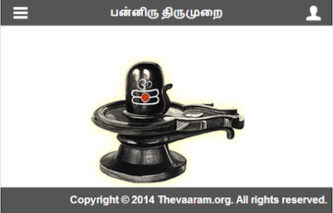Thevaaram Panniru Thirumurai- screenshot thumbnail