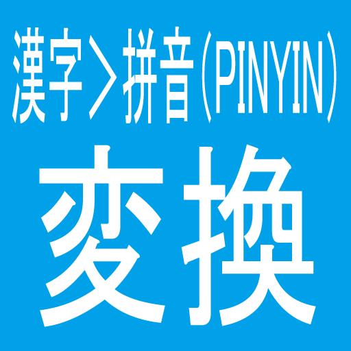 漢字をピンイン 拼音(pinyin)に変換 旅遊 App LOGO-APP試玩