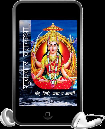 Shukrawar Vrat Katha