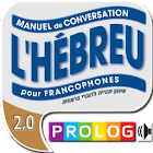 L'HÉBREU - Manuel Conversation icon