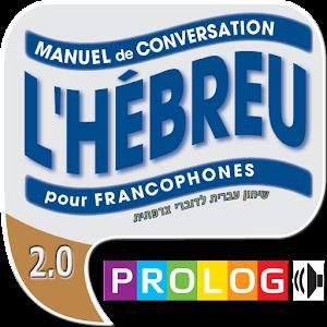 L'HÉBREU - Manuel Conversation