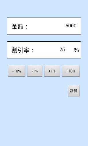 【お買い物ラクラク!】割引額計算機
