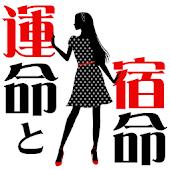【六星占術 運命と宿命】電子書籍・本・運命・売れ筋