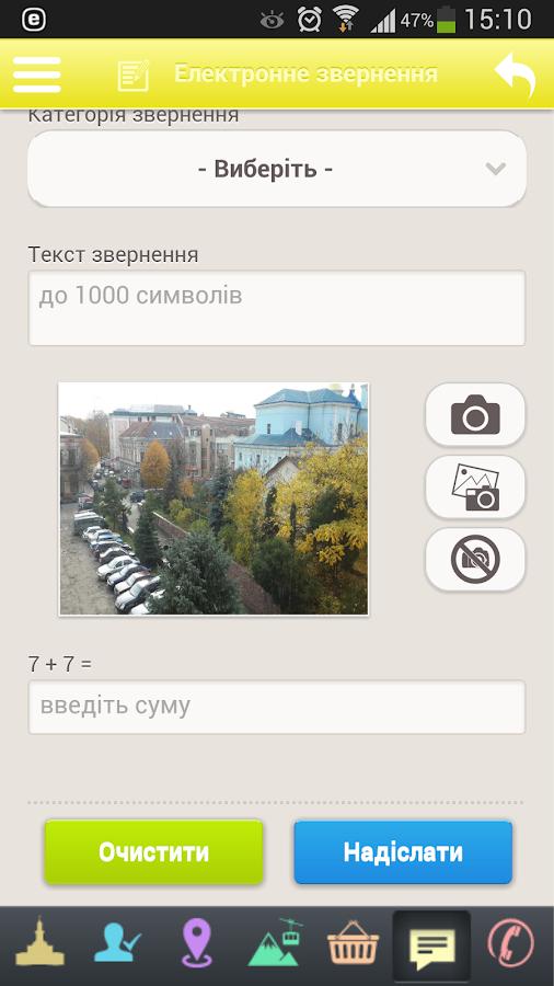 Мобільний Івано-Франківськ – знімок екрана