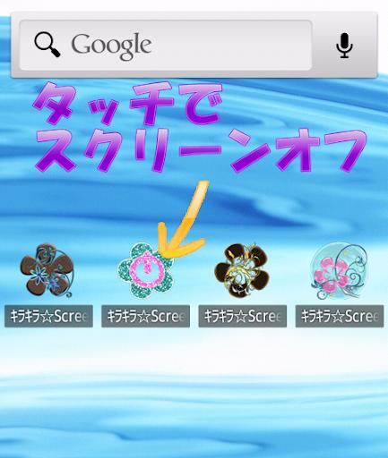 キラキラ☆ScreenOff 13