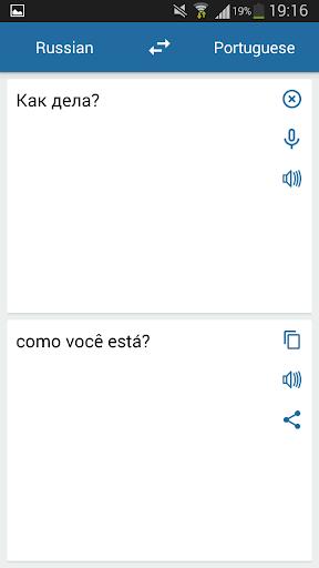 러시아어 포르투갈어 번역기