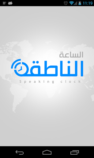 Arabic Speaking Clock