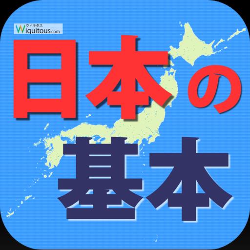 教育の日本の基本 LOGO-記事Game