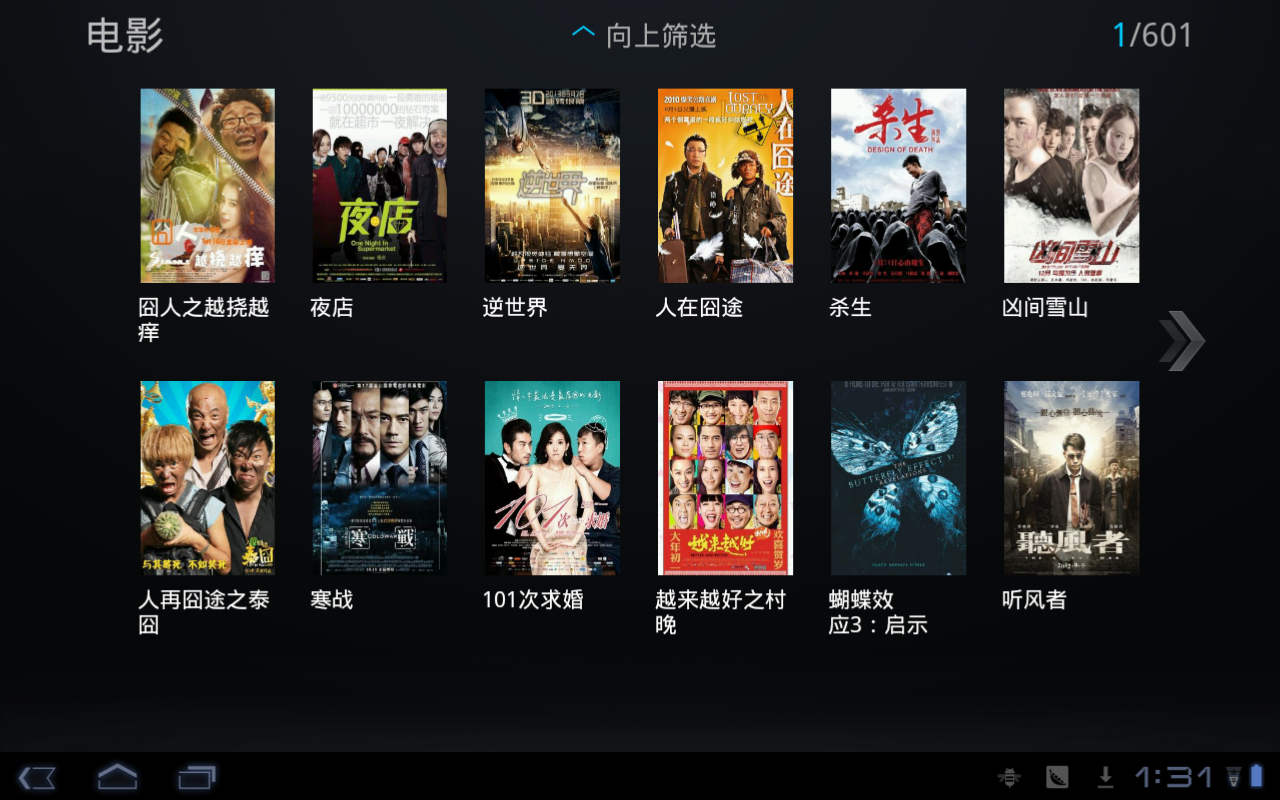 PPTV网络电视HD - screenshot