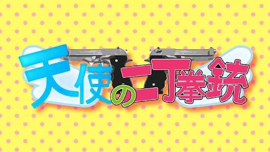 『クウソウアプリ〜天使の二丁拳銃〜』ボイスノベル