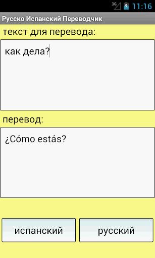 ロシア語スペイン語翻訳