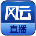 风云直播 icon