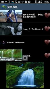 玩免費音樂APP|下載心靈放鬆音樂 app不用錢|硬是要APP