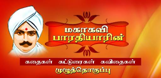 History in tamil pdf life bharathiar