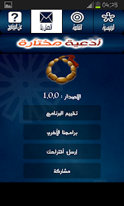 أدعية مختارة screenshot 3