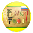 Кулинарные Рецепты Funny Food icon