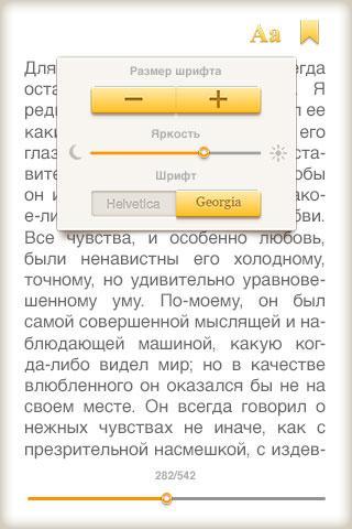 【免費書籍App】Чемоданный роман-APP點子