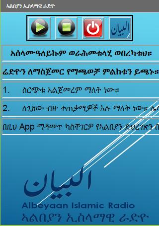 Albeyaan Radio