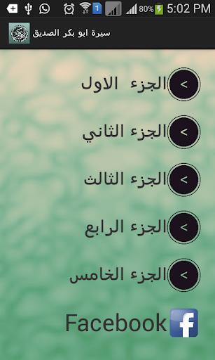 سيرة ابو بكر الصديق