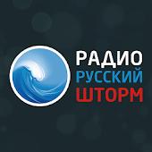 Русский Шторм