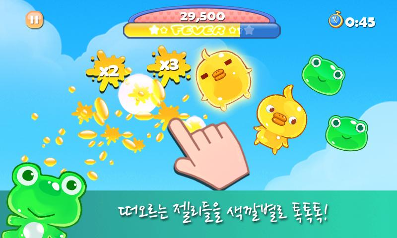 젤리뽀 for Kakao- screenshot