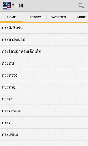 ThaiDutch Dictionary TR