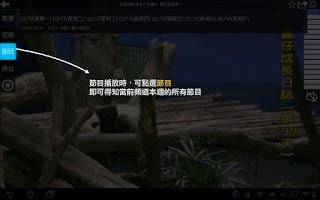 Screenshot of Hami電視