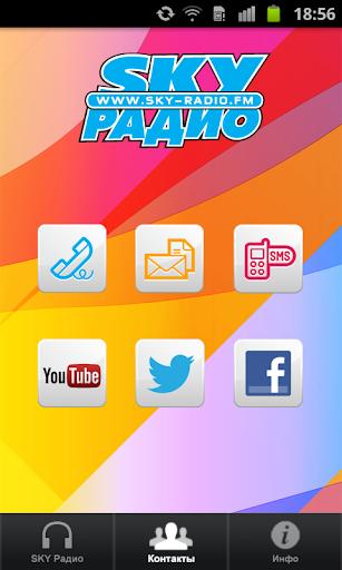 音樂必備APP下載 SKY Radio - SKY Радио 好玩app不花錢 綠色工廠好玩App