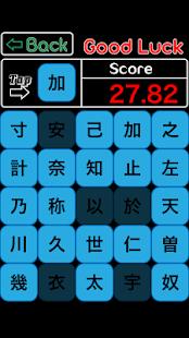Learn Japanese Kanji in Game - náhled