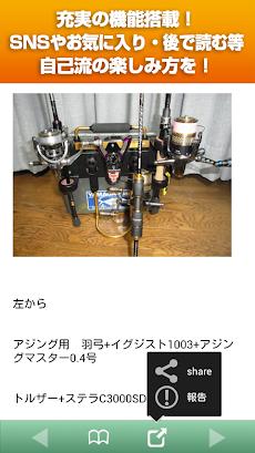 ルアー釣り情報・釣果情報〜ブロGOODのおすすめ画像3