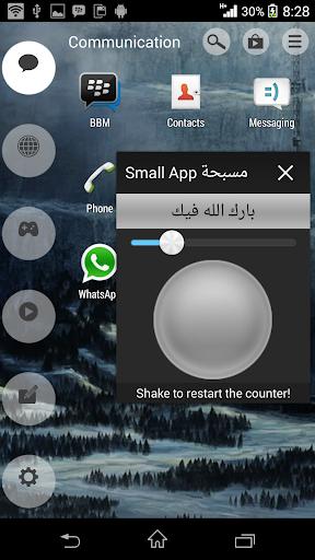 【免費生活App】مسبحة Small App-APP點子