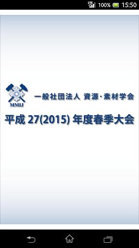 資源・素材学会 平成27 2015 年度 春季大会