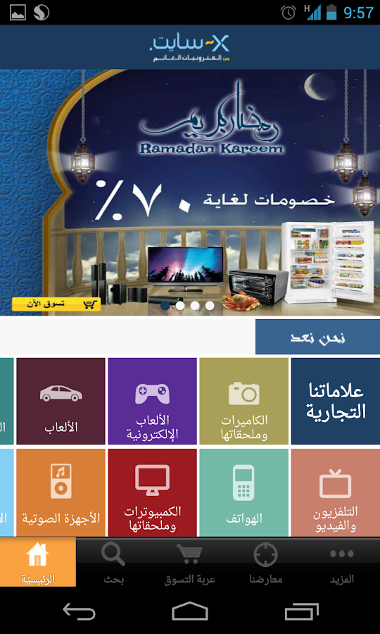 Xcite by Alghanim Electronics - screenshot