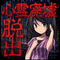 Escape game haunted ruins icon