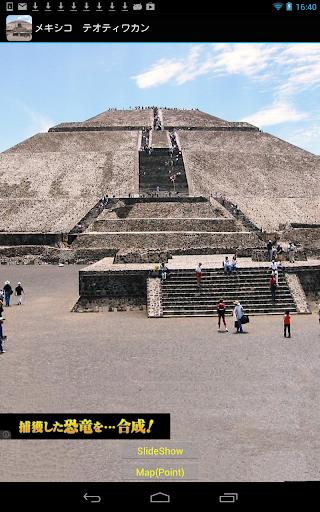メキシコ テオティワカン MX001