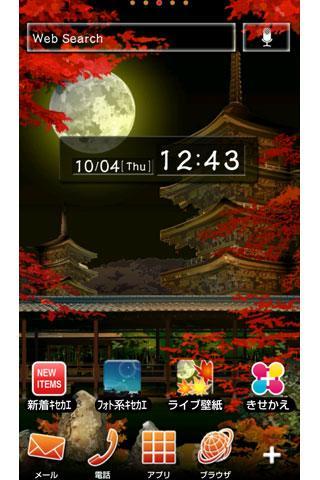 京の秋 for[+]HOMEきせかえテーマ