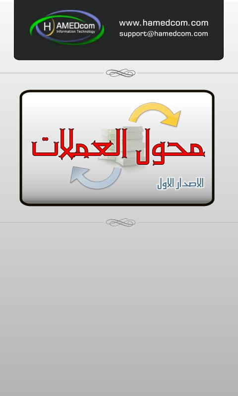 محول العملات - screenshot